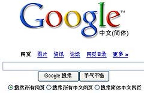 China blokkeert ongecensureerde Google