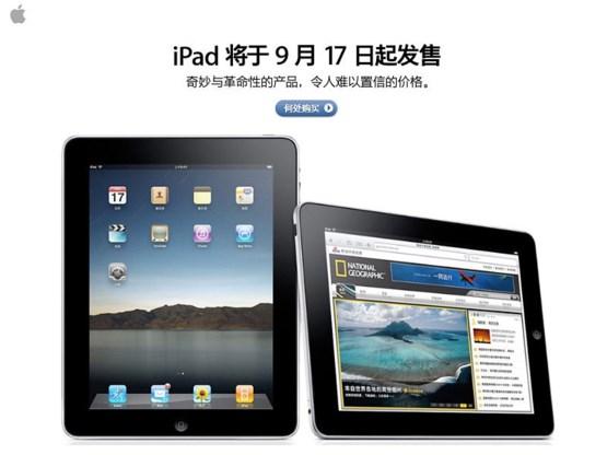 iPad moet van naam veranderen in China