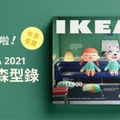 Ikea geeft folder make-over met 'Animal Crossing'